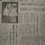 6/5付朝日新聞湘南版