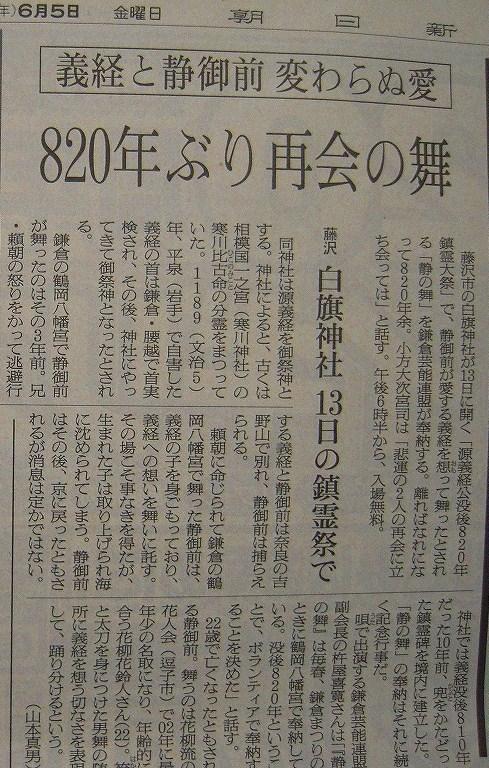 6/5朝日新聞湘南版