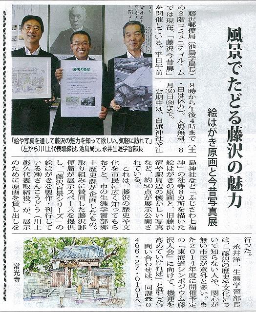 タウンニュース/H25.7/26発行