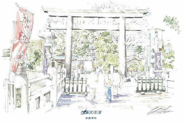 藤沢百景 白旗神社