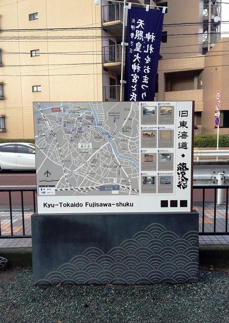 藤沢宿看板