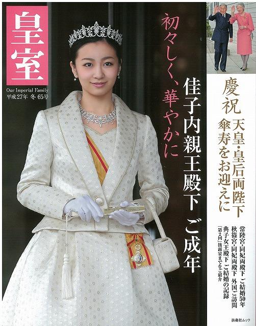 季刊誌『皇室』冬65号 - 相州藤沢 白旗神社