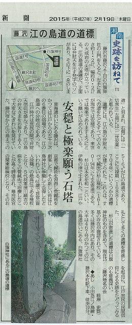 神奈川新聞2/19付16面