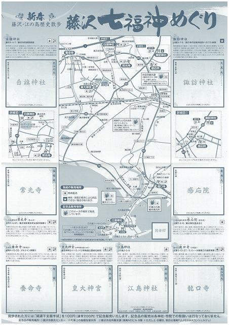 地図とスタンプ