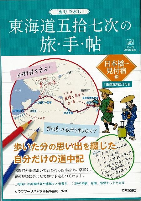 東海道五拾七旅手帖 表紙