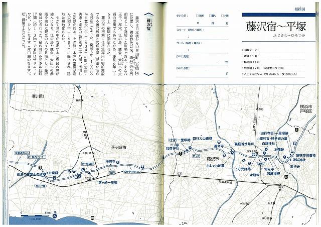 藤沢宿~平塚