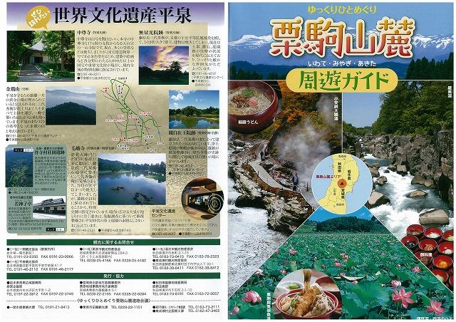 栗駒山麓周遊ガイド1