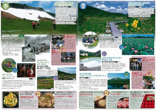 栗駒山麓周遊ガイド3