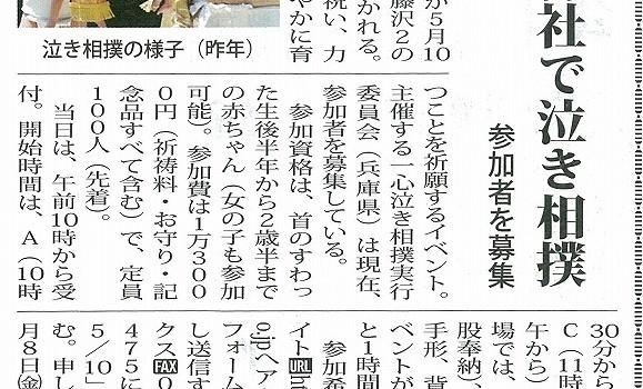 タウンニュース藤沢版
