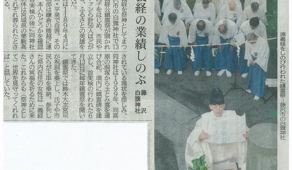 6月14日 神奈川新聞