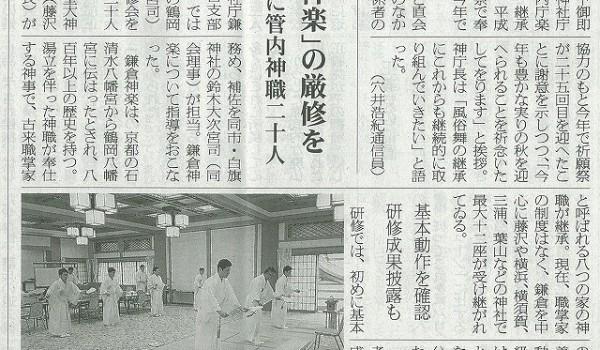 神社新報H27.7/27付