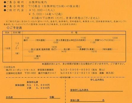 28年旅行行程表