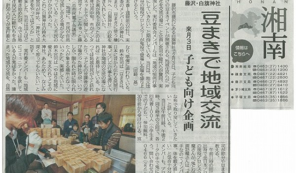 1/29付 神奈川新聞湘南地域版