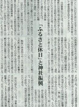H27.8.10 神社新報