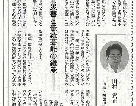 神社新報2016.9.12