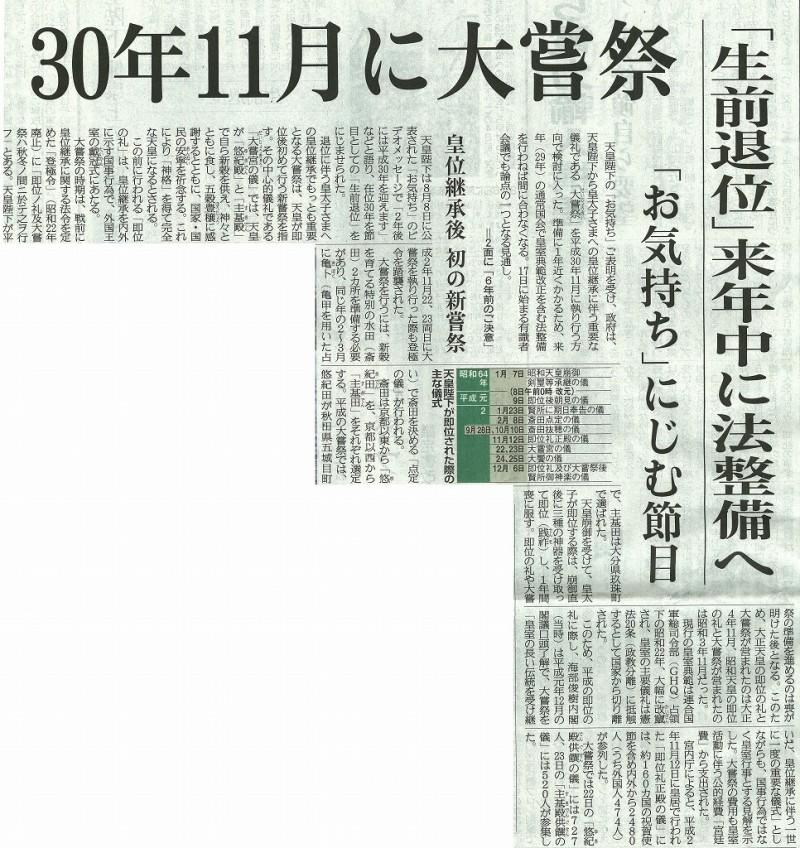 産経新聞 大嘗祭