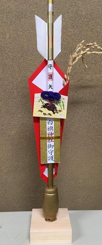 黄金の守護矢亥2