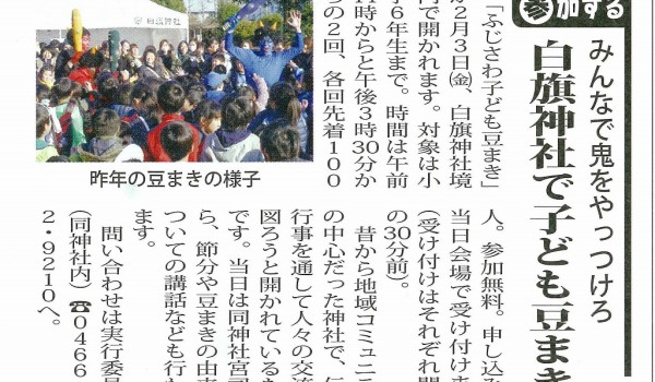 タウンニュース 豆まき