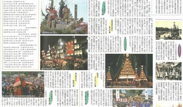 神社新報 山鉾屋台行事