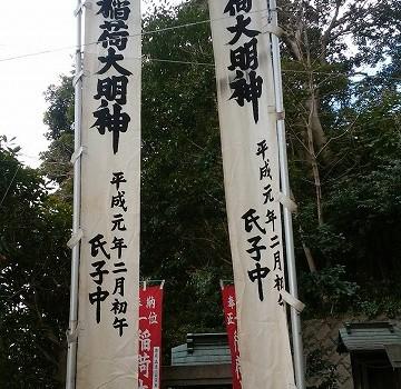 森脇稲荷神社
