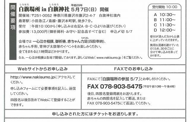 20170220085409-0002 - コピー - コピー