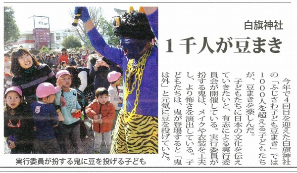 4回豆まき タウンニュース