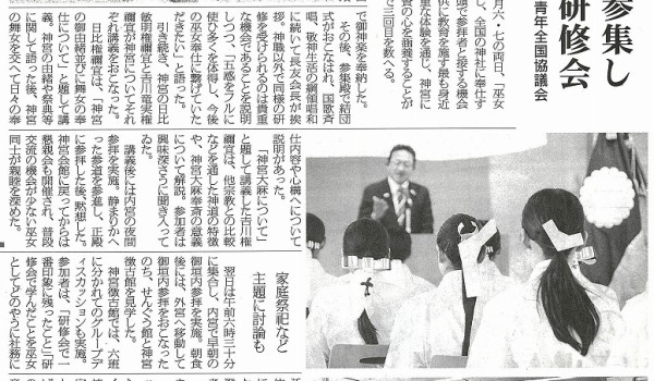 神社新報 巫女研修