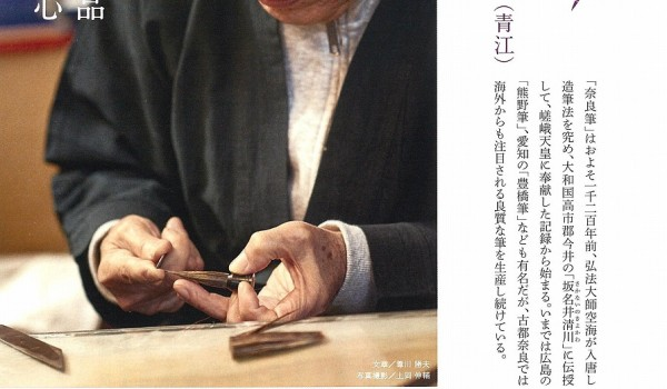 まほろば 奈良筆