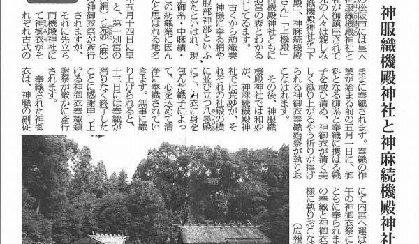 神社新報コラム 神宮だより