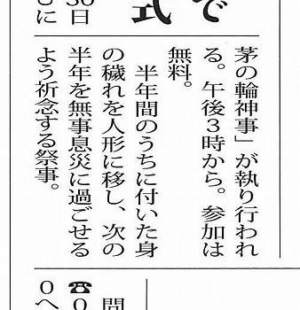 本日発行の「タウンニュース 藤沢版」に、白旗神社の夏越大祓式並茅の輪神事の御案内が掲載されました