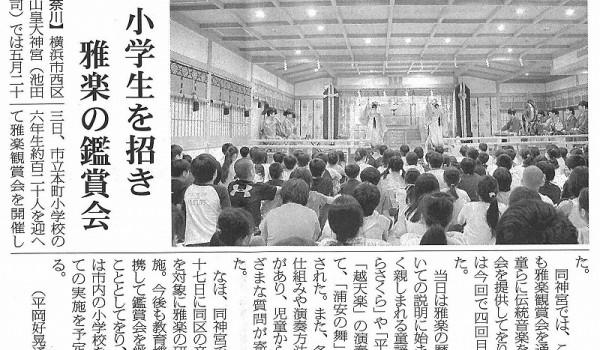 神社新報記事 伊勢山皇大神宮