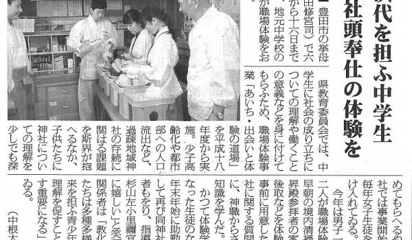 神社新報記事 挙母神社