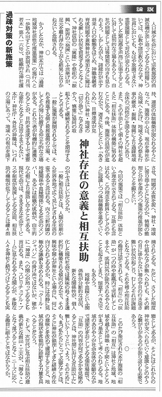 神社新報論説29.6.26