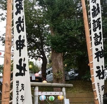 石川鎮座 諏訪神社