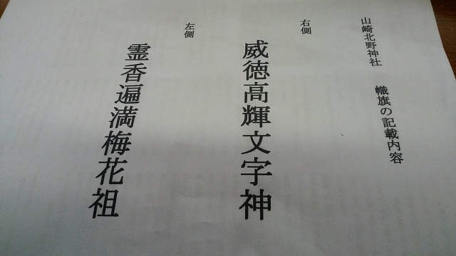 大幟記載の文字