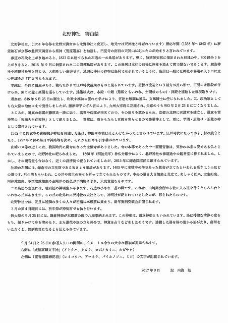 北野神社ご由緒