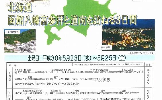 藤沢市氏子総代会研修旅行 表