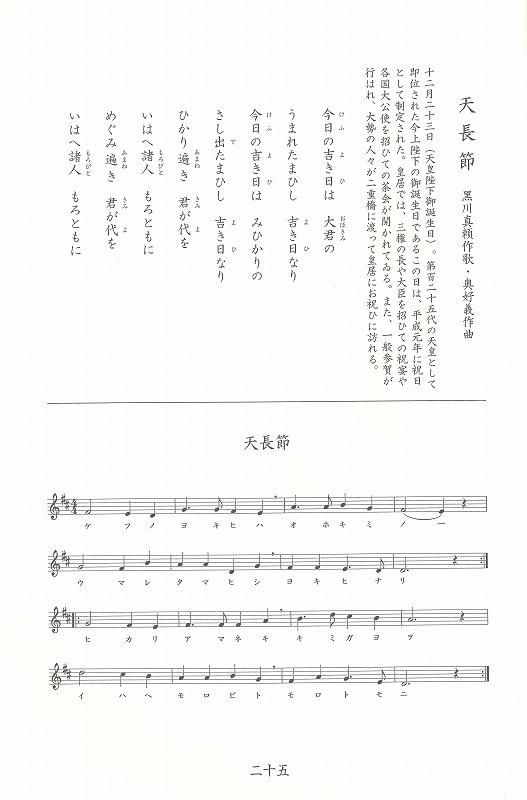 天長節の歌