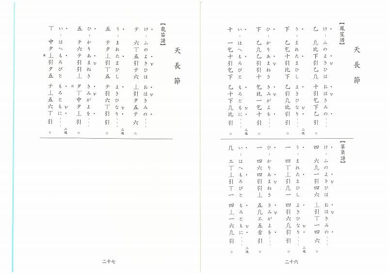 天長節の歌 雅楽譜