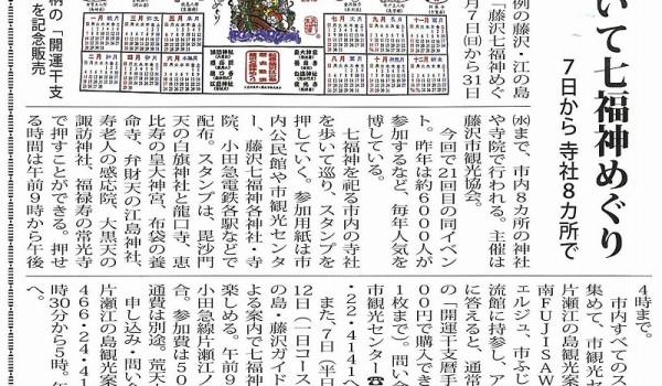 タウンニュース記事 七福神