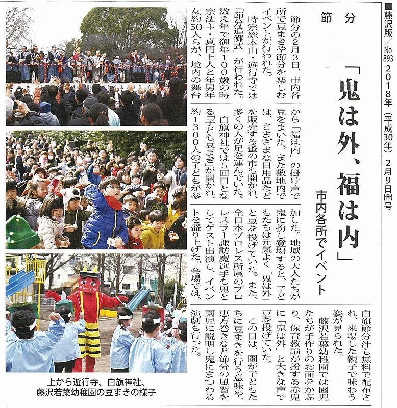 タウンニュース 豆まき5th