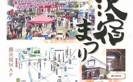 H30 藤沢宿まつり 表