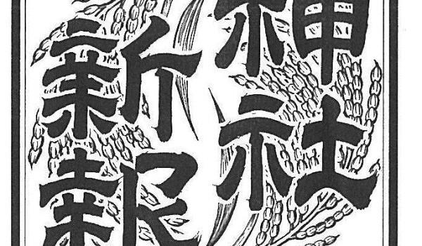 神社新報ロゴ