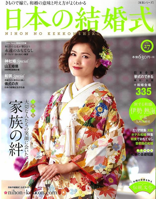 日本の結婚式27