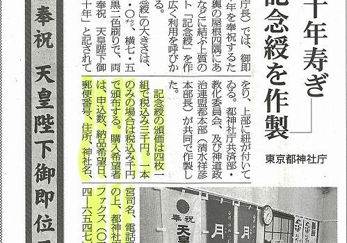 神社新報記事 御即位30年記念綬