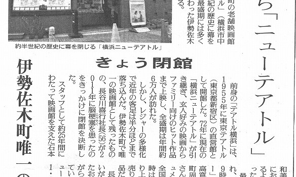 H30.6.1読売新聞湘南版(ニューテアトル