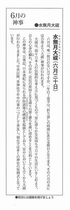 まことの道H30.6