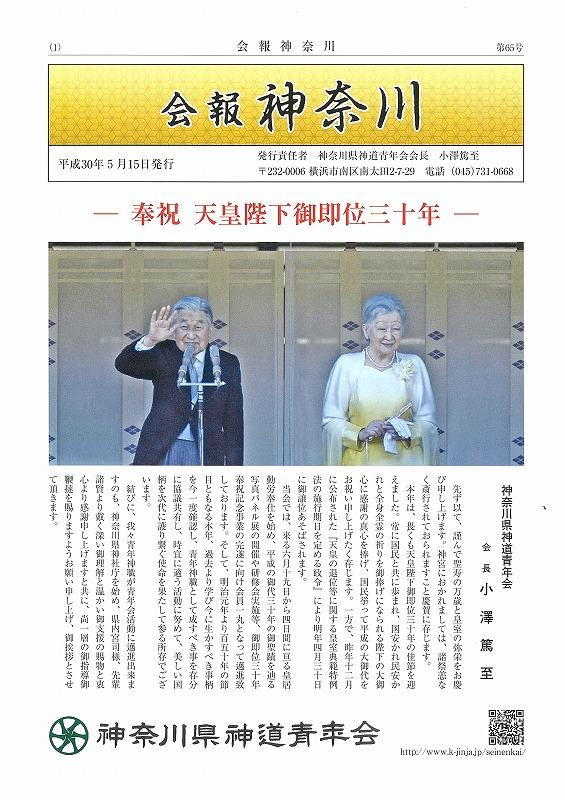 会報 神奈川 表紙