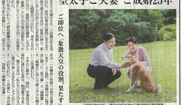 皇太子ご夫妻ご成婚25年産経新聞