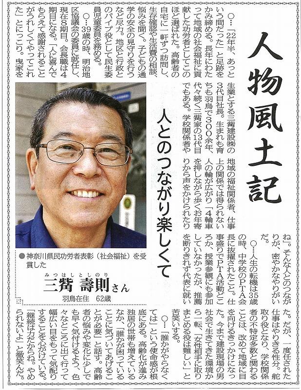 タウンニュース 人物風土記
